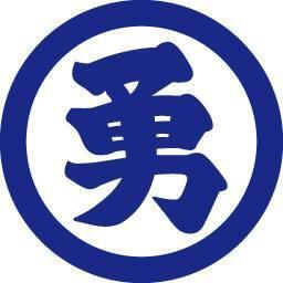 画像:株式会社下関勇次水産